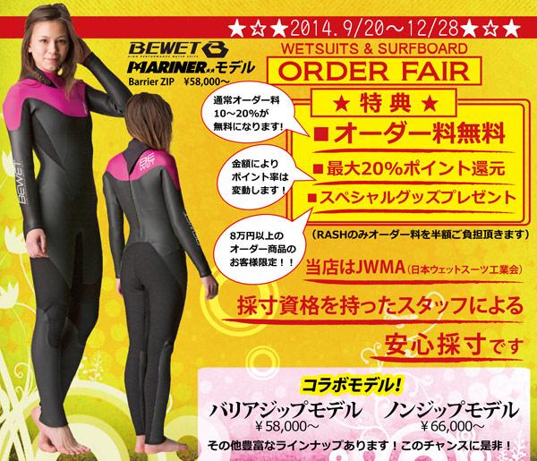14fw-orderfair2