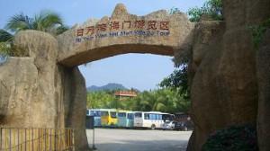 ホテルのある町の入り口