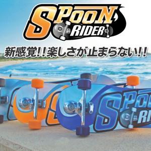spoonrider-sk8