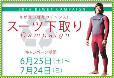 ウェットスーツ下取りキャンペーン